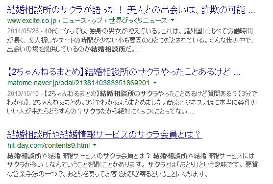 soudanjo_sakura